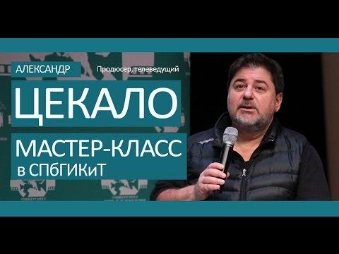 Александр Цекало. Мастер-класс