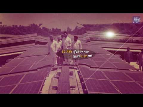 Solar Power Revolution in Punjab [Sukhbir Singh Badal]