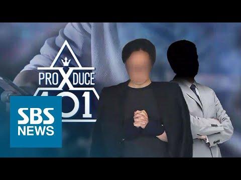 """프듀 PD """"시즌 3 · 4 조작 인정""""…40차례 접대받았다 / SBS"""