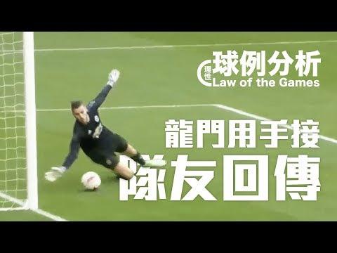[球例分析] 守門員用手接隊友回傳 點先要罰?