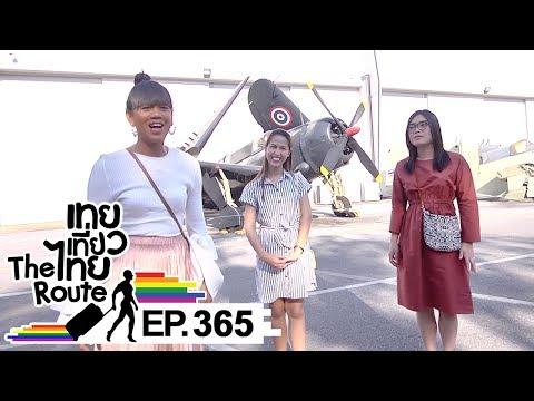 เทยเที่ยวไทย The Route | ตอน 365 | พาเที่ยว พิพิธภัณฑ์กองทัพอากาศและการบินแห่งชาติ