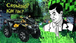 квадроцикл в Minecraft без модов  ШОК как это возможно?!