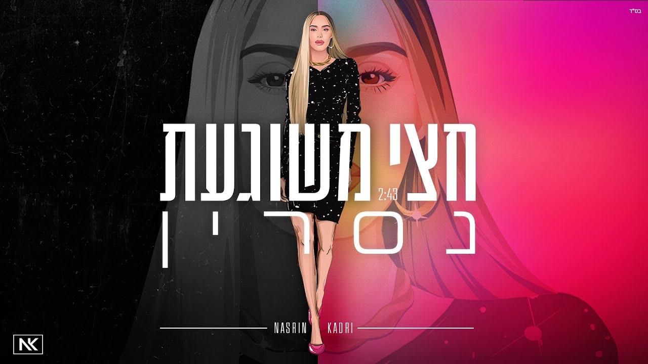Download נסרין קדרי - חצי משוגעת (Prod. by Navi)