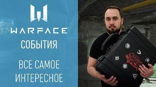 Warface: короткие новости #11