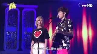 20141019《我要當歌手》安心亞 李詩涵(戀愛應援團) pk 安心亞 蕭閎仁(愛要安心呀)片段