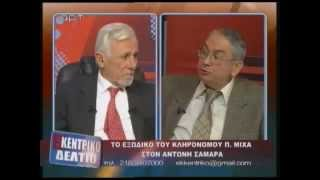 Repeat youtube video Εκ Κεντρικό Δελτίο 6 12 2012 2