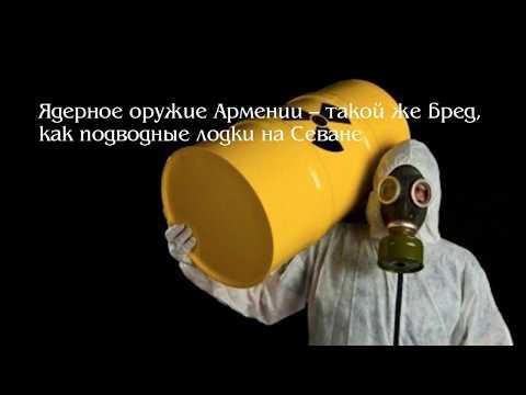 Ядерное оружие Армении – такой же бред, как подводные лодки на Севане