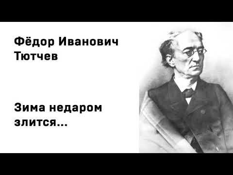 Федор Тютчев Зима недаром злится Учи стихи легко Аудио Стихи Слушать Онлайн
