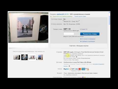 Как покупать в Ebay. Нюансы.