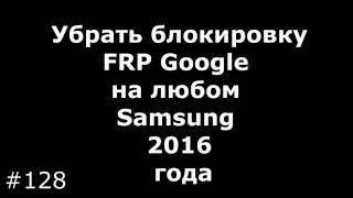 Убрать блокировку FRP Google на любом Samsung 2016 года(, 2016-09-17T08:04:37.000Z)
