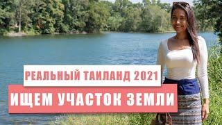 Пхукет 2021 Реальныи Таиланд Ищем участок земли