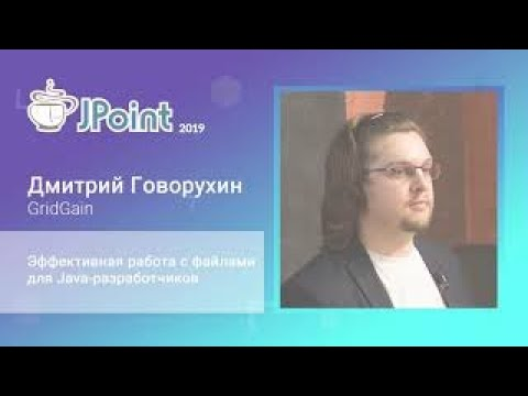 Дмитрий Говорухин — Эффективная работа с файлами для Java-разработчиков