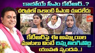 PublicTalk On Telangana Next CM KTR | Telangana Students Public Talk On KCR Government