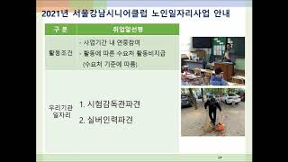 2021년 서울강남시니어클럽 노인일자리사업 온라인설명회