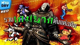 ฟายDay |  รวมเกมยากตั้งแต่อดีต Sponsored by Invictus