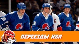 7 клубов НХЛ, сменивших прописку