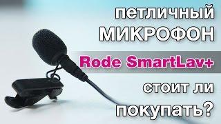 Rode SmartLav+ - петличный микрофон. Полный обзор и тест звука