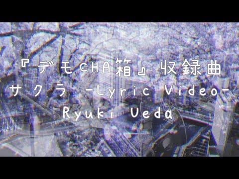 [Lyric Video] サクラ / 上田龍輝 (1st Demo Album『デモCHA箱』収録曲)