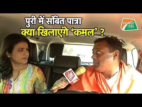 BJP प्रवक्ता संबित पात्रा के चुनावी क्षेत्र की ग्राउंड रिपोर्ट | Bharat Tak