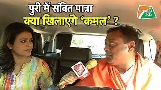 BJP प्रवक्ता संबित पात्रा के चुनावी क्षेत्र की ग्राउंड रिपोर्ट   Bharat Tak