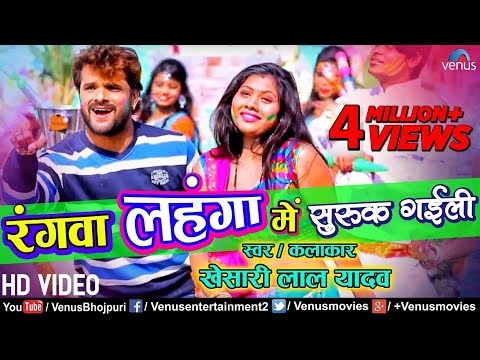 Khesari Lal Yadav की धमाकेदार देहाती होली   Rangva Lahanga Mein   Latest Bhojpuri Holi Song 2018