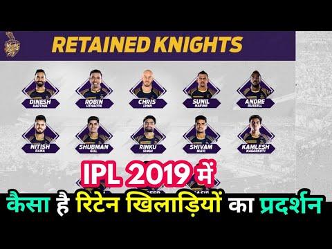 जानिए IPL 2019 में Retained किये गए KKR के खिलाड़ियों का कैसा है प्रदर्शन ?