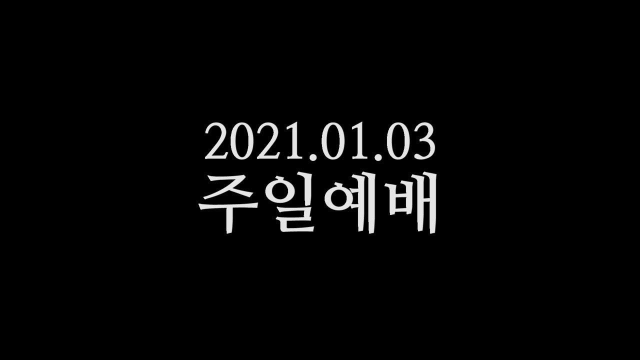 20210103 주일예배 박영선목사