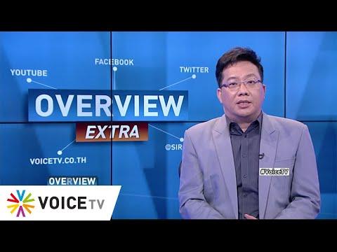 OverviewExtra  ประจำวันที่ 16 พฤศจิกายน 2562
