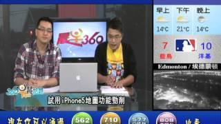 0921 試用iPhone5地圖功能勁削