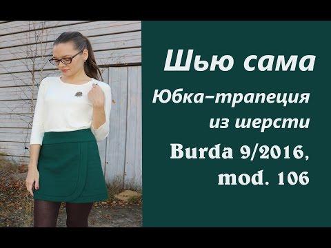Шью сама. Шерстяная юбка с запАхом Burda 9/2016, Mod.106