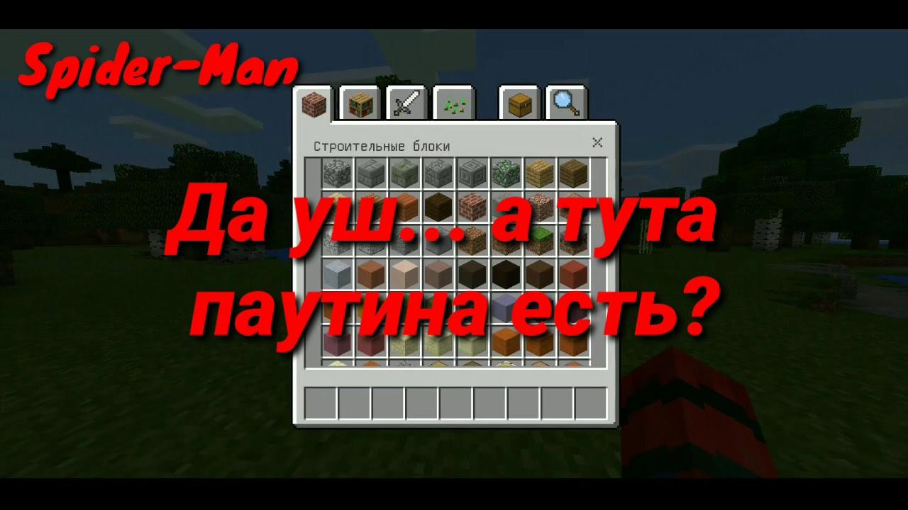 Человек-паук играет в Майнкрафт! - YouTube