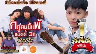 กฎคนขี้แพ้ - แอ็ดดี้ 3 ที【DEMO COVER】