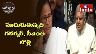 ముదురుతున్నది గవర్నర్, సీఎంల లొల్లి || Jordar News | hmtv Telugu News