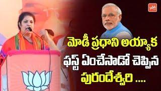 Purandeswari Shares Interesting Incident About PM Modi | BJP Meeting Rajahmundry | YOYO TV Channel