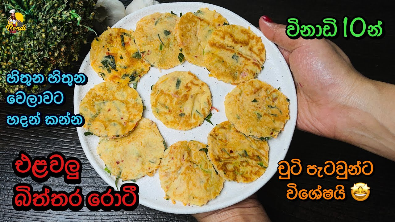 මෙන්න නියම රොටී 👌පිටි අඩුවෙන් - ගුණ වැඩියෙන් 😃 Egg & Vegetable Roti | Easy Breakfast Recipes Sinhala