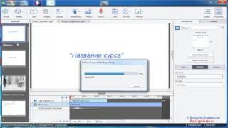 30. Adobe Captivate - публикация курса - часть 1. Публикация курса как .exe/.app-файла.