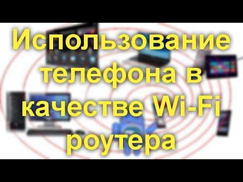 Использование телефона или планшета в качестве Wi-Fi роутера