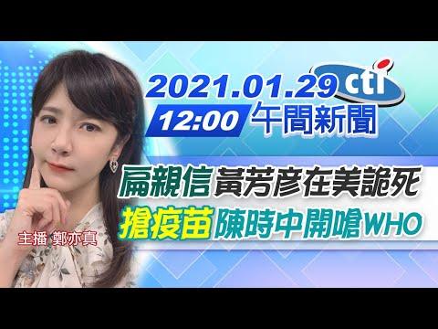 "【Live中天午報】20210129 ""扁親信""黃芳彥在美詭死 ""搶疫苗""陳時中開嗆WHO"