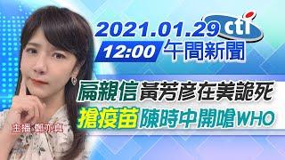 【中天午報】20210129 「扁親信」黃芳彥在美詭死 「搶疫苗」陳時中開嗆WHO