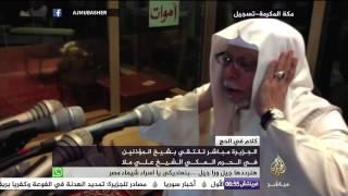 #شاهد .. الأذان بصوت شيخ المؤذنين في الحرم المكي