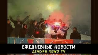На Украине футбольные фанаты сожгли российский флаг