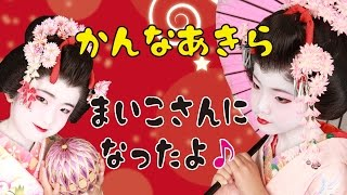 Kan & Aki 京都で舞妓さんになったよ♪ thumbnail