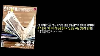 """SBS '상품권 페이' 논란...PD """"내부 관행을 왜 기자한테 말했나"""""""
