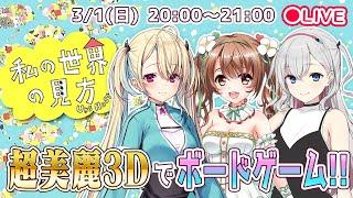 【超美麗3D】3人でボードゲームパーティー!【ユイ×しあ×おさナズ】
