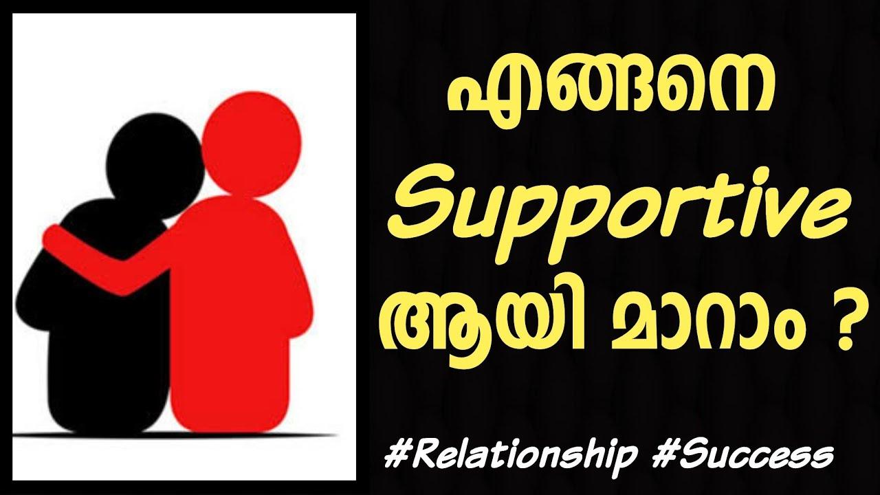 എങ്ങനെ supportive ആയ ഒരാൾ ആവാം - 6 വഴികൾ |How to support a person | Naveen inspires