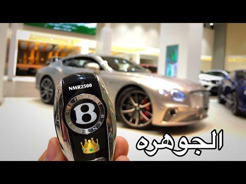 جوهرة بنتلي الفخمه  2019 بلون مميز فريست ايديشن BentleyContinental Gt 2019