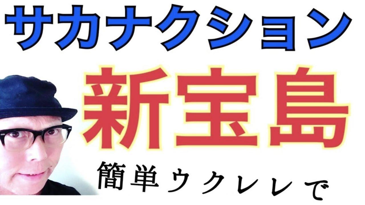 サカナクション / 新宝島【ウクレレ 超かんたん版 コード&レッスン付】GAZZLELE