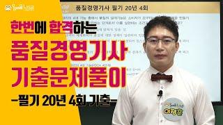[올배움kisa] 품질경영기사 필기 20년 4회 기출문…