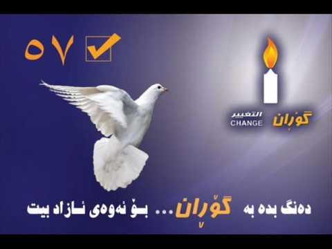 Radio Gorran   Agadaryak bo Jamawary Xalki Kurdistan w Gorran