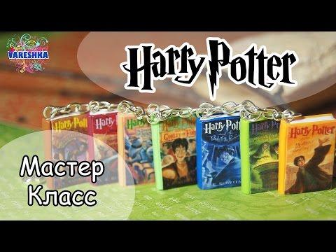 ♥ Колекция Гарри Поттера ♥ Полимерная глина ♥ Harry Potter ♥ Polymer clay ♥ Vareshka